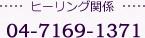 ヒーリング関係 TEL:04-7169-1371